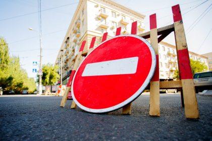 Перекрытие дорог