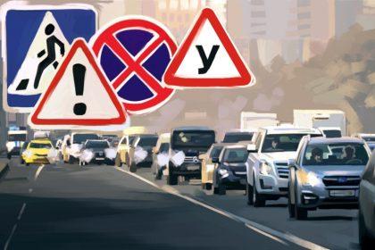 правила для водителей